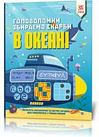 Книжка Головоломки Збираємо скарби в океані