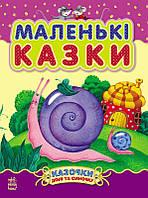Книга Маленькие сказки для детей 2+ (Укр.) Сказки дочери и сыночек, 33 сказки, 80 с. Сборник №3