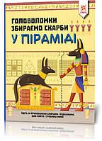 Книжка Головоломки Збираємо скарби у піраміді