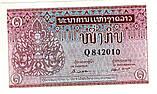 Лаос 1 кип 1962 год состояние  UNC №71, фото 2