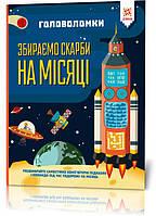 Книжка Головоломки Збираємо скарби на місяці