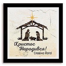 """Эко-картина  """"Христос народився!"""""""