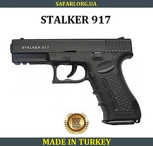 Стартовый пистолет Stalker 917 (Black) Сигнальный пистолет Stalker 917 Шумовой пистолет Stalker 917