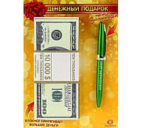 Денежный подарок Пачка долларов