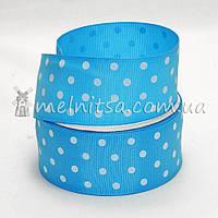 Лента репсовая голубая в белый горошек, 4 см