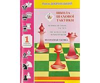 Школа шахової тактики 1. Конкурс комбінацій Добринецкий П.