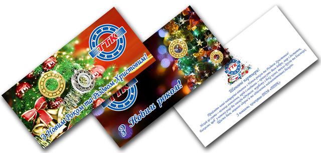 Заказать открытки с корпоративной символикой к празднику
