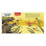 Книга Епоха динозаврів - Брусатті Стівен, фото 3