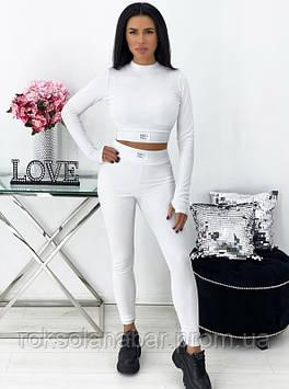Белый спортивный женский костюм