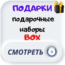 Подарки и подарочные наборы