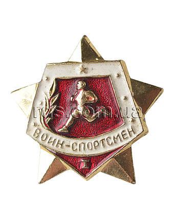 Нагрудный знак воин спортсмен первой степени, фото 2
