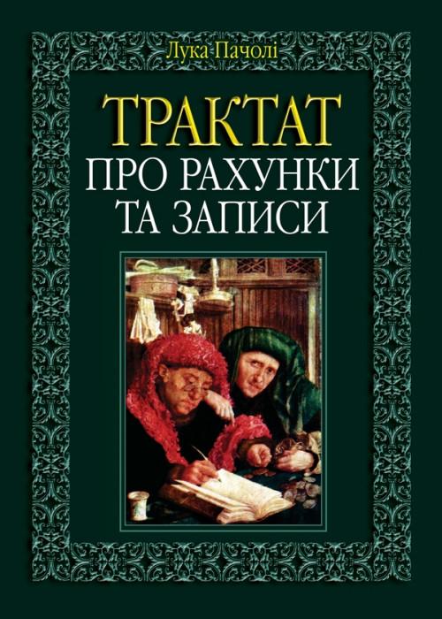 Трактат про рахунки та записи Лука Пачолі