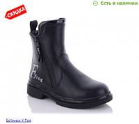 Демисезонные Ботинки ТМ Y.Top для девочек 32-37 р
