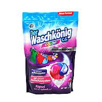 """Капсулы для стирки цветной одежды Waschkonig """"Color"""" duo caps, 30 шт."""