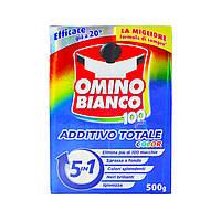 Засіб для виведення плям для кольорових речей Omino Bianco 5in1 Color (100 циклів), 500 г