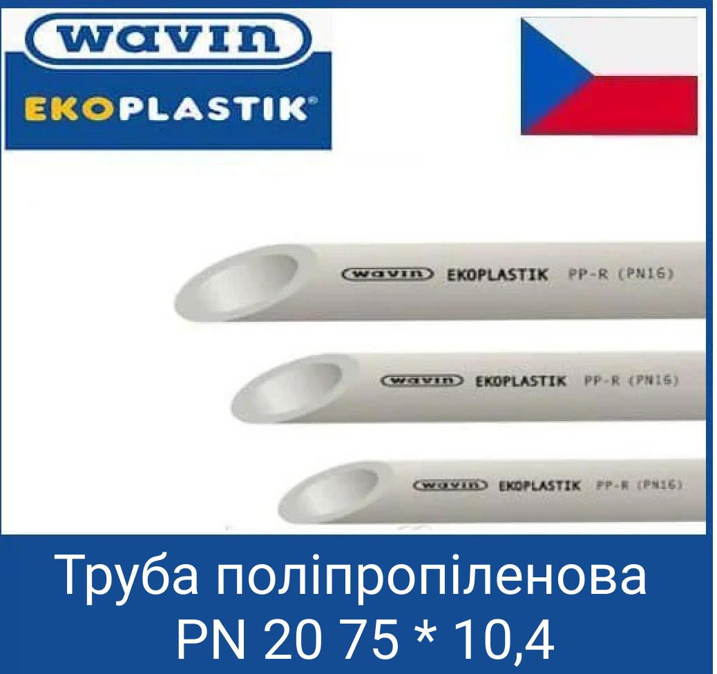 Труба поліпропіленова Wavin FIBER BASALT PN 20 75 * 10,4