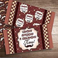 """Шоколадка Папі """"Ти особливий, тому що ти - ТАТО"""""""