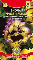 Насіння квітів Віола Физзи F1 Лимон 5 шт суміш (Плазмові насіння)