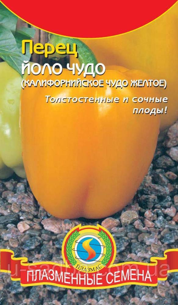Перец Йоло чудо 0,2 г (Плазменные семена)