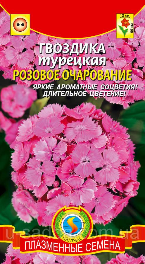 Насіння квітів Гвоздика турецька Рожеве чарівність 0,2 г рожеві (Плазмові насіння)