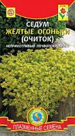 Насіння квітів Седум (Очиток) Жовті вогники 100 шт жовті (Плазмові насіння)