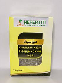 Синайский Хабак Бедуинский чай Египетский