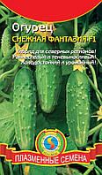 Огурец Снежная Фантазия F1 8 шт (Плазменные семена)