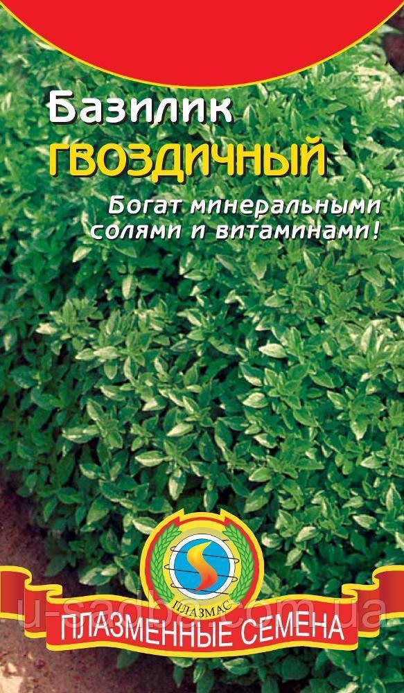 Базилик Гвоздичный 0,3 г (Плазменные семена)