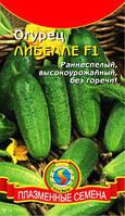 Огурец Либелле F1 12 шт (Плазменные семена)