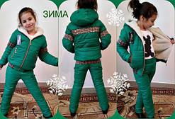 Зимняя куртка + брюки. (цвета в ассортименте) 116-128см.