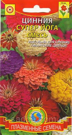 Насіння квітів Цинія Супер Йога суміш 0,3 г суміш (Плазмові насіння)