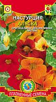 Насіння квітів Настурція Аляска 9 шт суміш (Плазмові насіння)