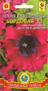 Насіння квітів Петунія превосходнейшая Бордова 10 драже в пробірці бордові (Плазмові насіння)