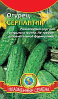 Насіння огірків Огірок Серпантин 12 штук (Плазмові насіння)