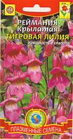 Насіння квітів Реймания крилата Тигрова лілія 0,01 г рожеві (Плазмові насіння)