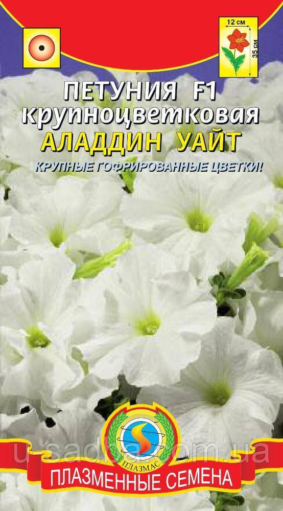 Насіння квітів Петунія крупноквіткова Аладдін Уайт 10 драже в пробірці білі (Плазмові насіння)