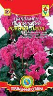 Насіння квітів Цикламен Рококо Ліла 3 шт лілові (Плазмові насіння)