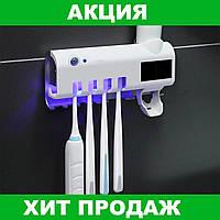 Диспенсер для зубной пасты и щеток автоматический Toothbrush sterilizer, УФ-стерилизатор