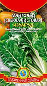 Насіння буряка столового Мангольд Смарагд 2 г (Плазмові насіння)