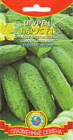 Насіння огірків Огірок Парус F1 10 штук (Плазмові насіння)