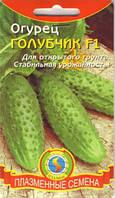 Насіння огірків Огірок Голубчику F1 10 штук (Плазмові насіння)
