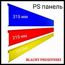 "Фасадные PS панели ""Blachy-Pruszynski"" 0,7 мм 315 P (Глянец)"