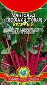 Насіння буряка столового Мангольд Червоний 1 г (Плазмові насіння)