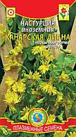 Настурция иноземная Канарская лиана 8 шт (Плазменные семена)