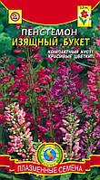 Насіння квітів Пенстемон Витончений букет 0,1 г суміш (Плазмові насіння)