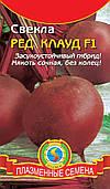 Насіння буряка столового Буряк Ред Клауд F1 80 штук (Плазмові насіння)