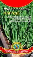 Лук на зелень Параде 80 шт (Плазменные семена)