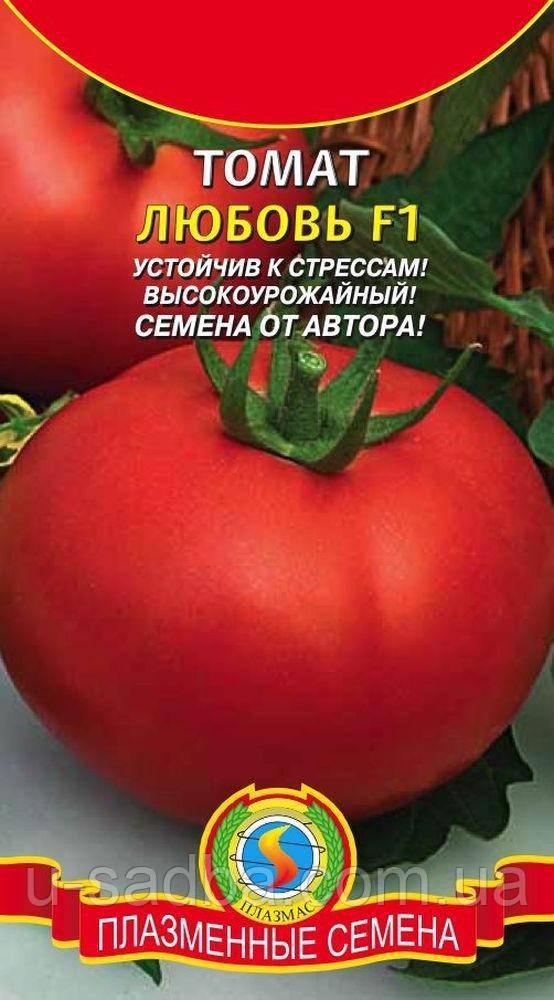 Насіння томату Томат Любов F1 10 штук (Плазмові насіння)