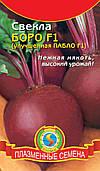 Насіння буряка столового Буряк Боро F1 80 шт (Плазмові насіння)