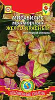 Насіння квітів Мірабіліс Мармуровий Жовто-червоний 0,5 г помаранчеві (Плазмові насіння)